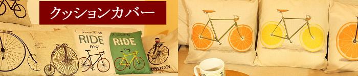 【送料無料】クッションカバー 45×45,北欧,おしゃれ,かわいい,自転車柄,自転車モチーフ,ロードバイク ROAD,自転車柄,自転車雑貨,
