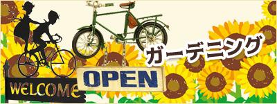 ガーデニング/サインプレート(OPEN CLOSED) アンティーク ドアプレート/玄関 ウッドプレート/ミニチュア 自転車 スタンド付き/ミニチュア自転車サイン/自転車看板