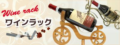 ワインラック/ワインラック アンティーク自転車ワインラック 銅色/自転車モチーフ/ワイン 収納/ワインボトルラック/ワインボトル 収納/ディスプレイ/家庭用/レストラン/ワイングッズ